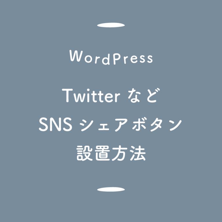 【WordPress】TwitterなどのSNSシェアボタンの設置方法(オリジナル編)