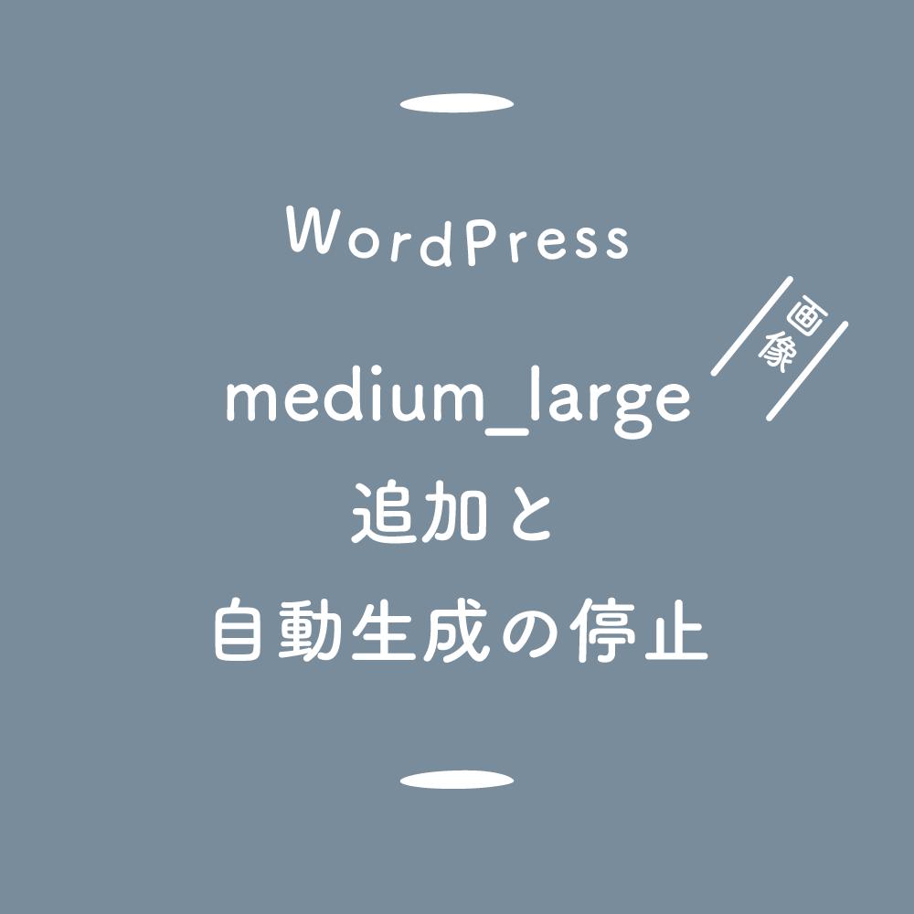 【WordPress】medium_largeサイズの画像の追加と自動生成の停止