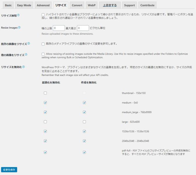 【WordPress】medium_largeサイズの画像の追加と停止