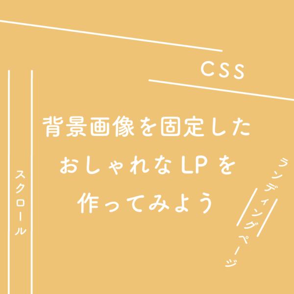 【CSS】背景画像を固定したおしゃれなLP(ランディングページ)を作ってみよう