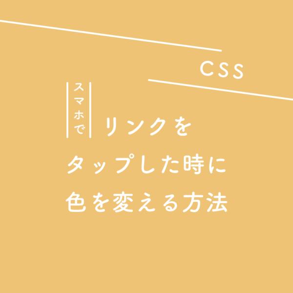 【CSS】スマホでリンクをタップした時に色を変える方法