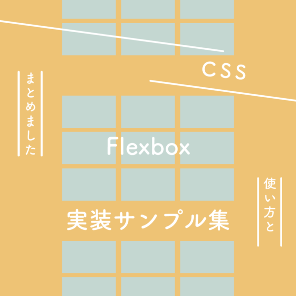【CSS】Flexboxの使い方と実装サンプル集