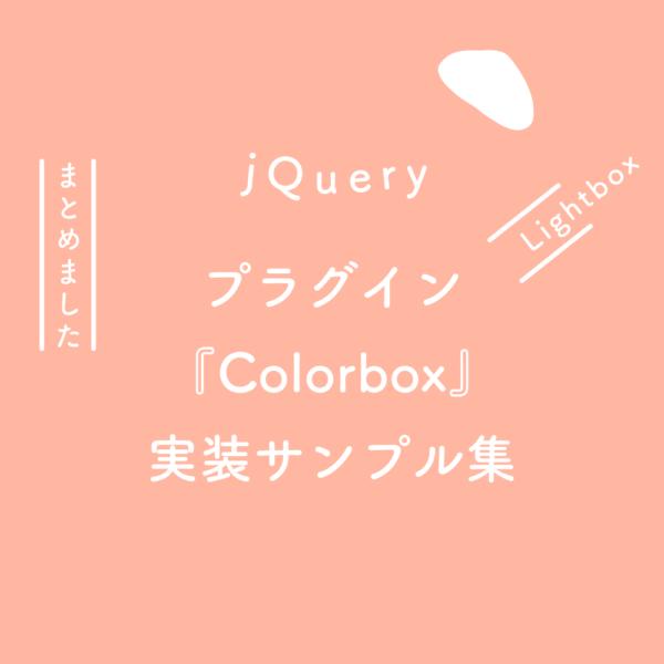 【jQuery】Lightboxプラグイン『Colorbox』の実装サンプル集