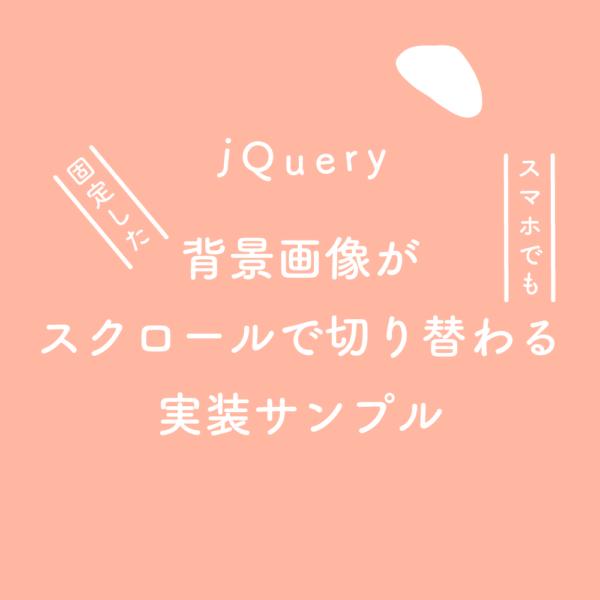 【jQuery】固定した背景画像がスクロールで切り替わる実装サンプル(スマホでも切り替わります)