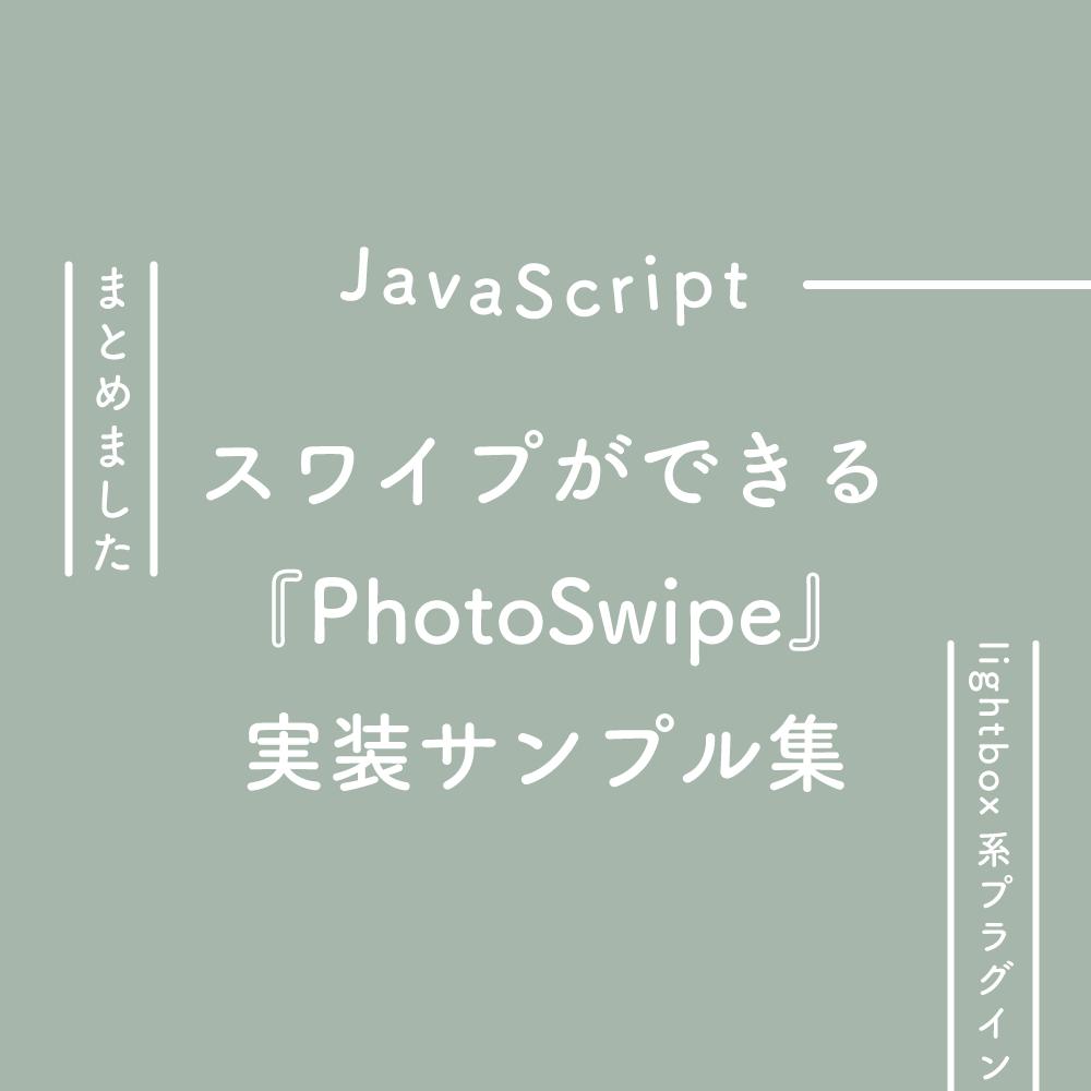 【JavaScript】スワイプができるlightbox系プラグイン『PhotoSwipe』の実装サンプル集