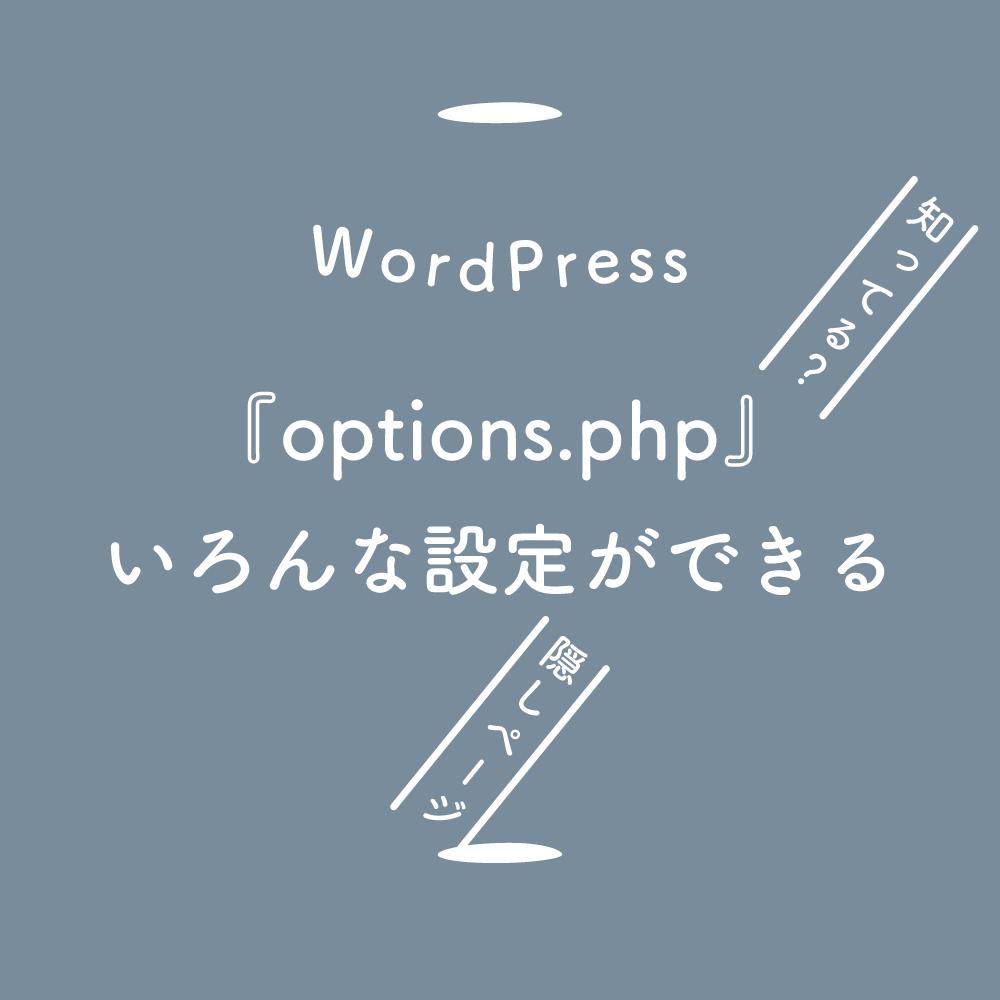 【WordPress】知ってる?『options.php』でいろんな設定ができるんだって