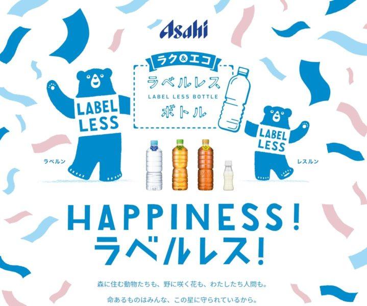 ラク&エコ ラベルレスボトル|アサヒ飲料