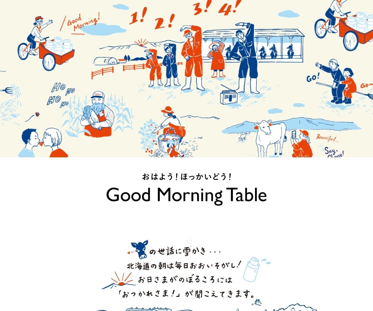 グッドモーニングテーブルlGood Morning Table|おはよう!ほっかいどう!