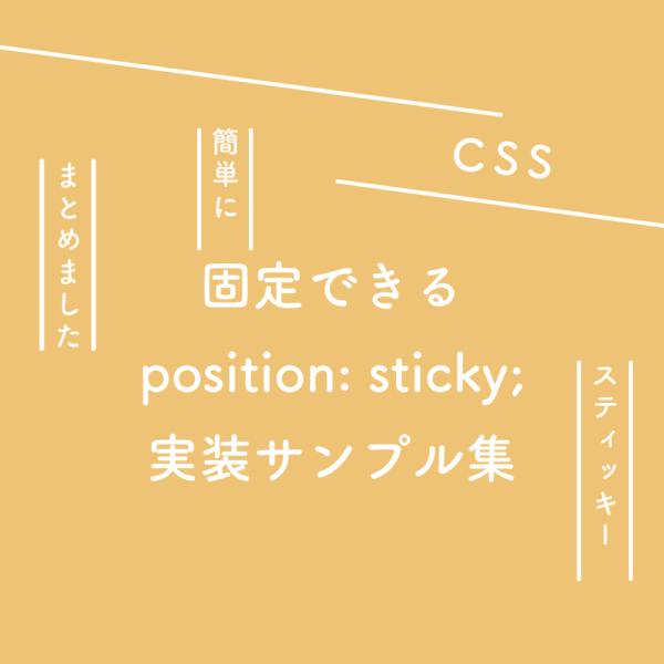 【CSS】簡単に固定できるposition: sticky;の実装サンプル集