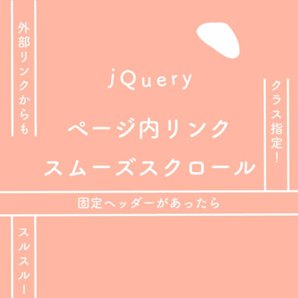 【jQuery】ページ内リンクでスムーズスクロール(固定ヘッダーがあったら)