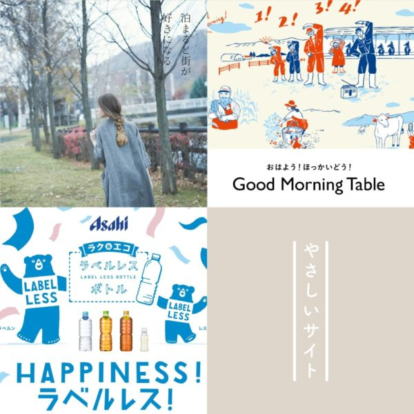 【特集】おしゃれなサイト、やさしいサイト vol.4