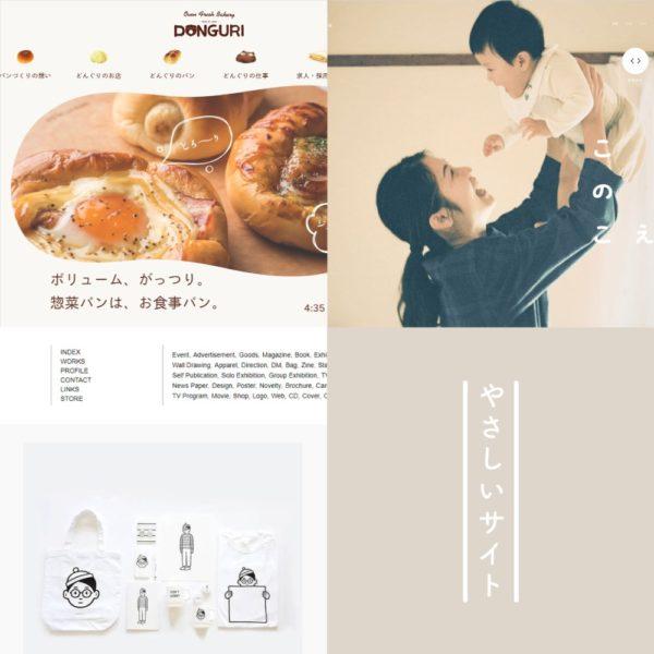 【特集】おしゃれなサイト、やさしいサイト vol.5