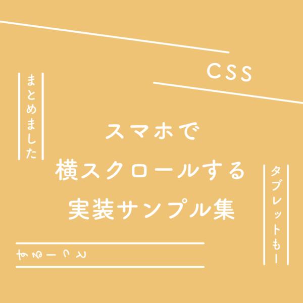 【CSS】スマホ、タブレットで横スクロールする実装サンプル集