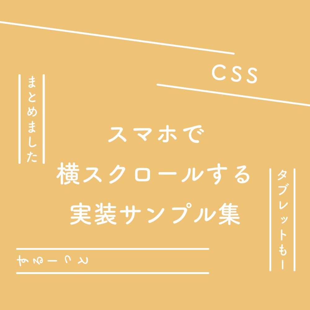 Css スクロール バー デザイン