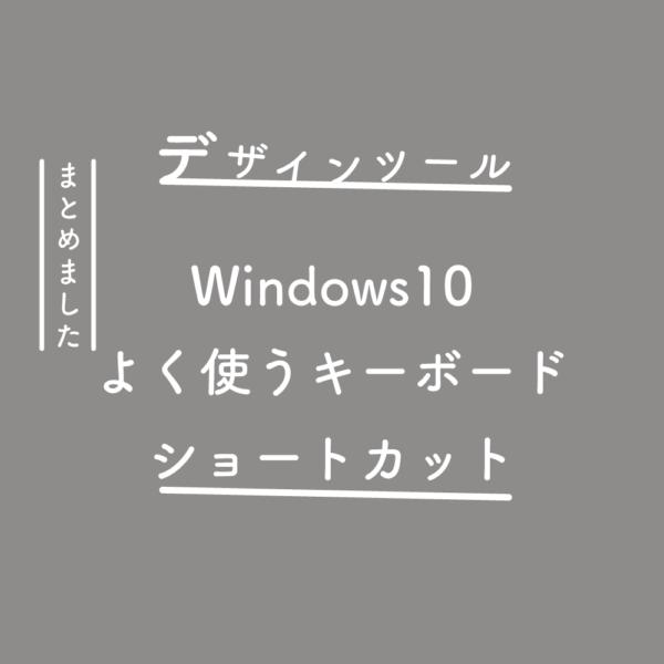 Windows10 よく使うキーボード ショートカット