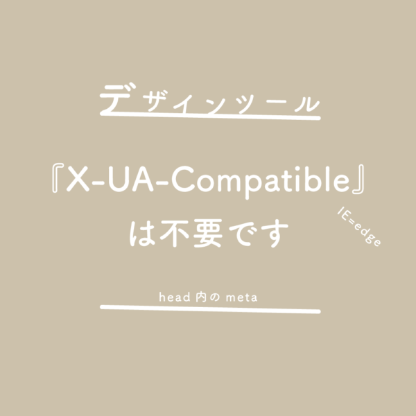 head内のmeta『X-UA-Compatible:IE=edge』は不要です
