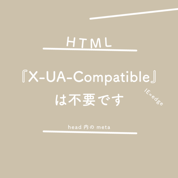 【HTML】head内のmeta『X-UA-Compatible:IE=edge』は不要です
