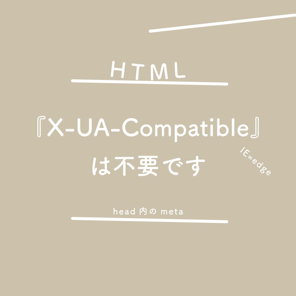 【HTML】head内のmeta『X-UA-Compatible:IE=edge』は不要です