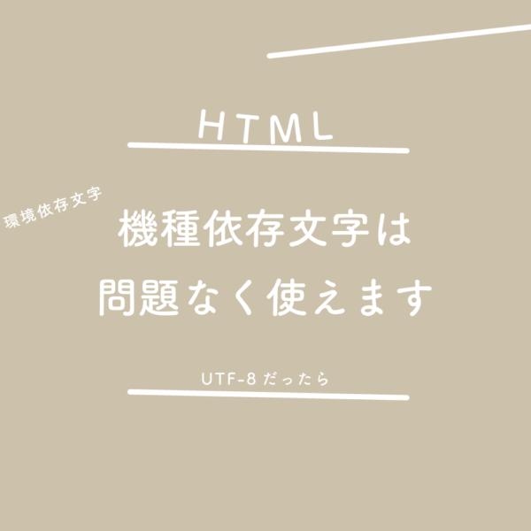 【HTML】UTF-8だったら、機種依存文字(環境依存文字)は問題なく使えます