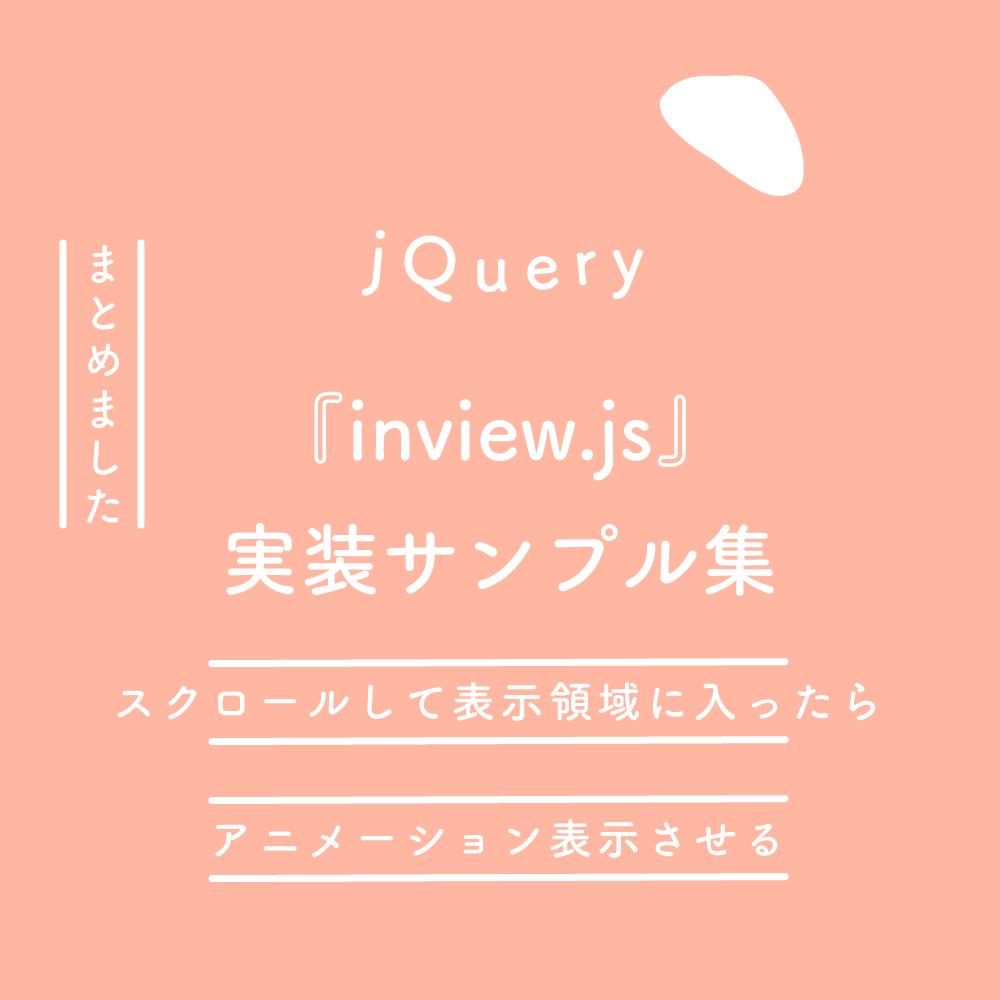 【jQuery】スクロールして表示領域に入ったら要素をアニメーション表示させる『inview.js』の実装サンプル集