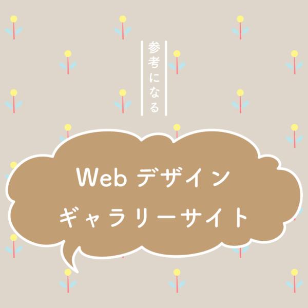 参考になるWebデザインのギャラリーサイト