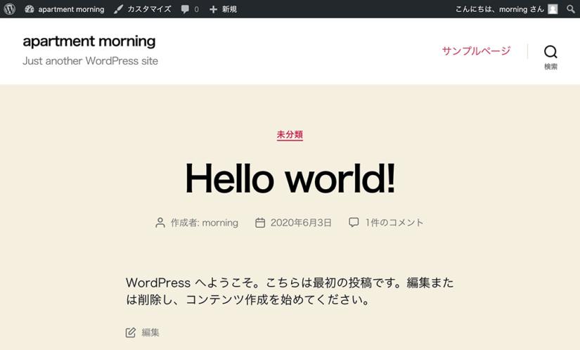 【WordPress】エックスサーバーで簡単インストールする