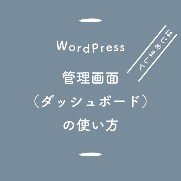 【WordPress】管理画面(ダッシュボード)の使い方
