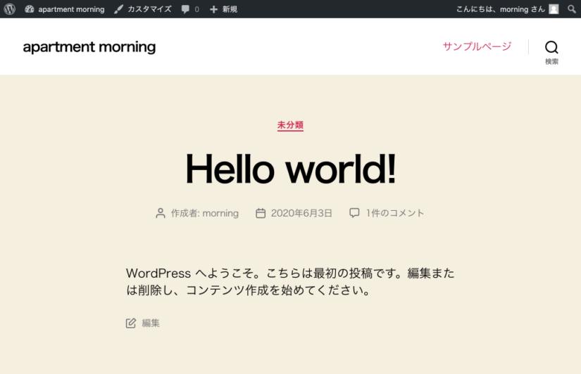 【WordPress】サイトのタイトルとキャッチフレーズを設定する