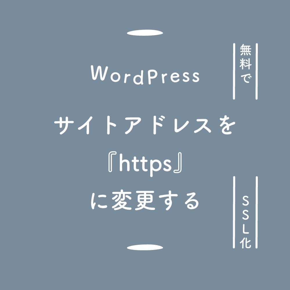 【WordPress】サイトアドレスを『https』に変更する(無料でSSL化)
