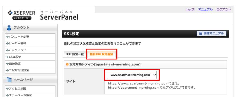 【WordPress】サイトアドレスを『https』に変更する(無料SSL設定)