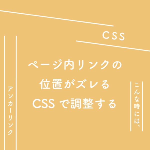 【CSS】ページ内リンク(アンカーリンク)の位置がズレる、CSSで調整する