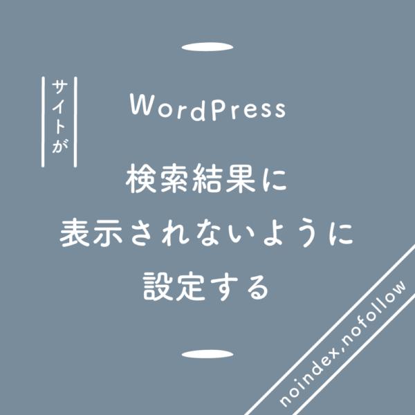 【WordPress】サイトが検索結果に表示されないように設定する