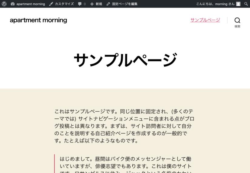 【WordPress】まずはサンプル記事を消してみる