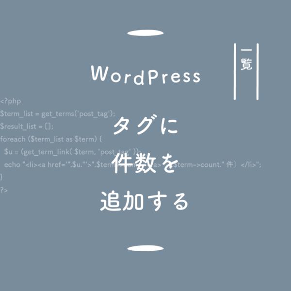 【WordPress】タグ(一覧)に件数を追加する