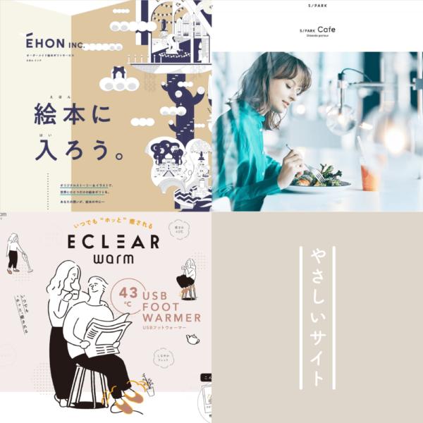 【特集】おしゃれなサイト、やさしいサイト vol.7