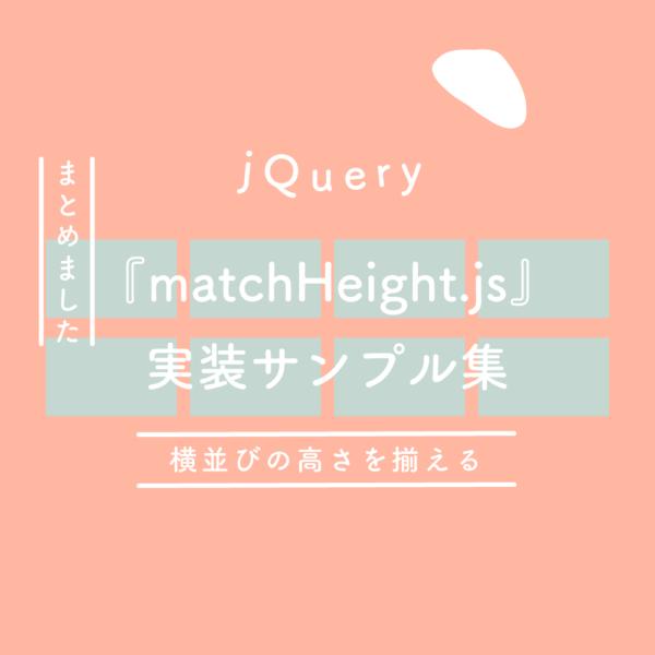 【jQuery】横並びの高さを揃える『matchHeight.js』実装サンプル集