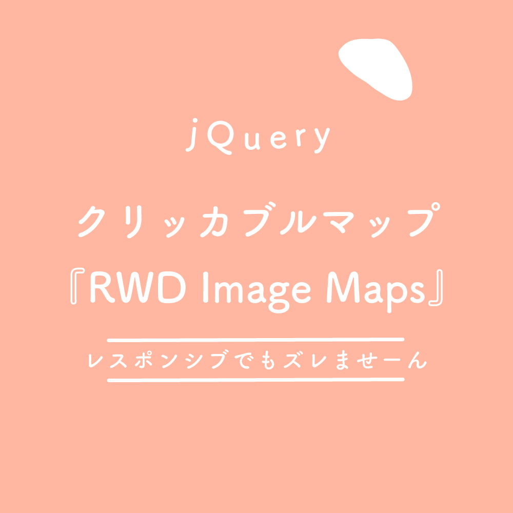 【jQuery】クリッカブルマップ『RWD Image Maps』、レスポンシブでもズレませーん