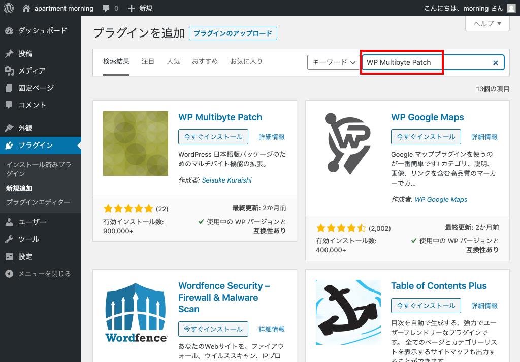 【WordPress】プラグイン『WP Multibyte Patch』をインストールする