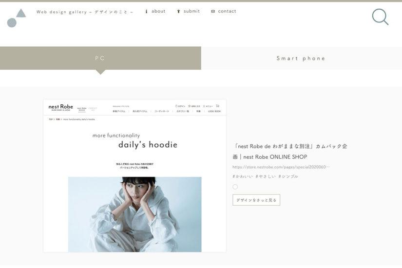 『デザインのこと – Web design gallery』、Webサイトを作りました。