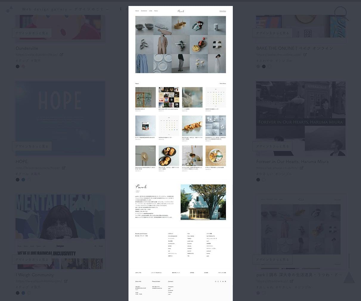 デザインのこと - Web design gallery