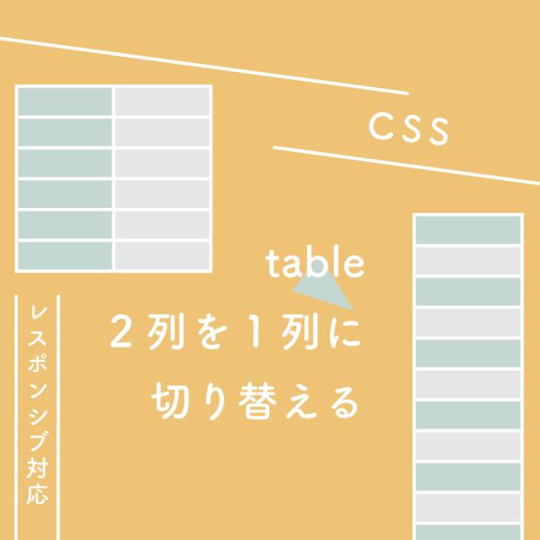 【CSS】tableをレスポンシブ対応する、2列を1列に切り替える