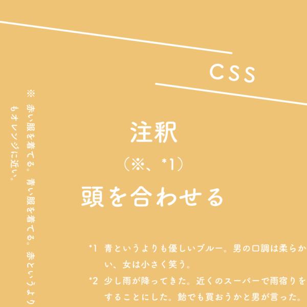 【CSS】注釈(※、*1)を記載するときのインデント合わせ(頭合わせ)