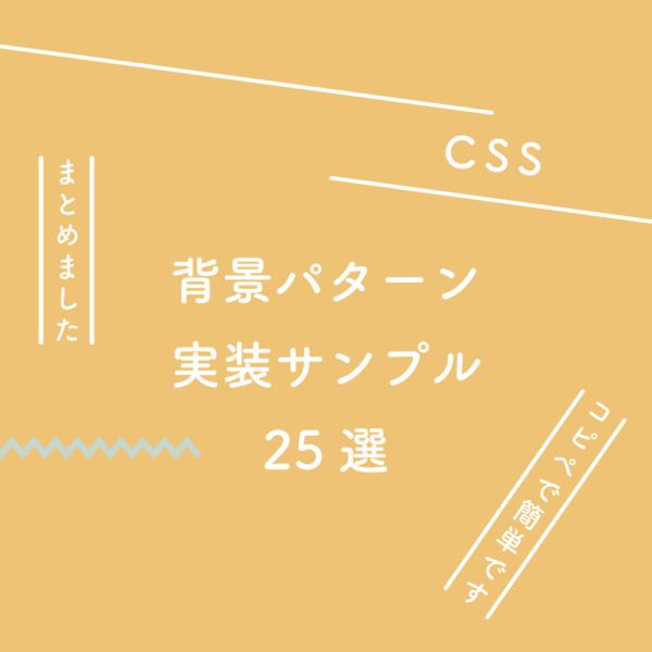 【CSS】使える背景パターン、実装サンプル25選(コピペで簡単です)