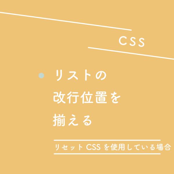 【CSS】リストの改行位置を揃える(リセットCSSを使用している場合)