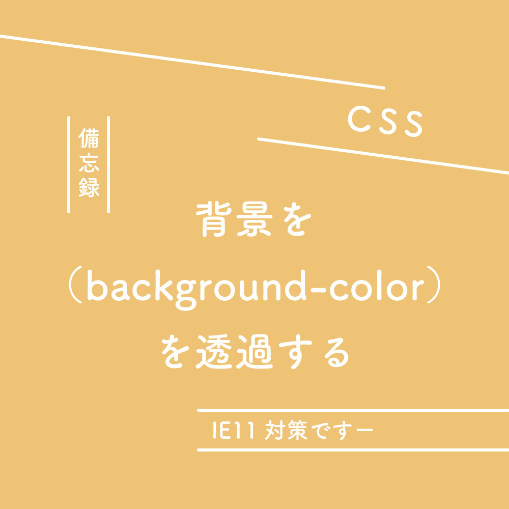 【CSS】background-colorを透過する時の備忘録(IE11対策)