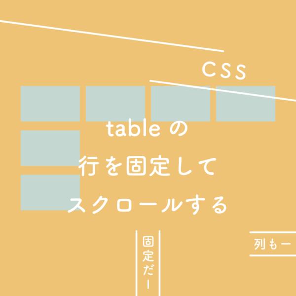 【CSS】テーブルの行(列)を固定してスクロールする