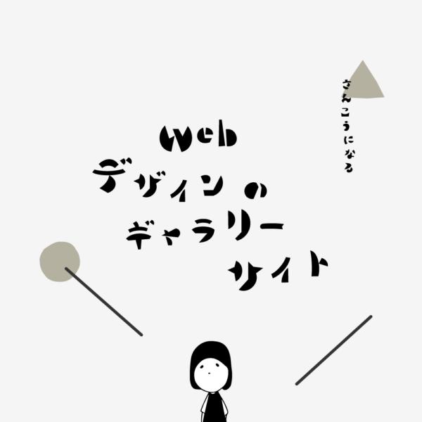 【2021年最新】参考になるWebデザインのギャラリーサイト