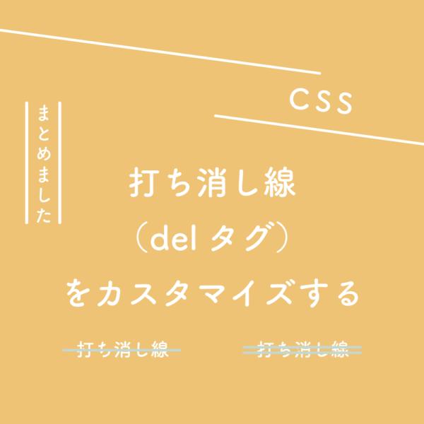 【CSS】打ち消し線(delタグ)をカスタマイズする